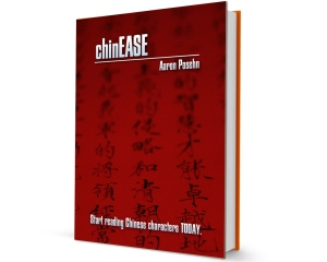 Learn Chinese characters, Mandarin Chinese, Simplifed Chinese characters